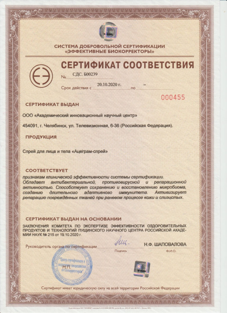 Сертификат Спрей бессрочный